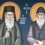 Sts. Porphyrios and Paisios